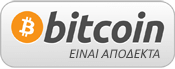 Τα bitcoins είναι αποδεκτά