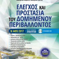 Βιβλίο Έλεγχος και Προστασία του Δομημένου Περιβάλλοντος -1