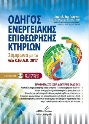 Βιβλίο Οδηγός Ενεργειακής Επιθεώρησης Κτηρίων -1