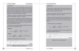 Βιβλίο Οδηγός Ενεργειακής Επιθεώρησης Κτηρίων -2
