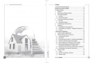 Βιβλίο Οδηγός Ενεργειακής Επιθεώρησης Κτηρίων -3