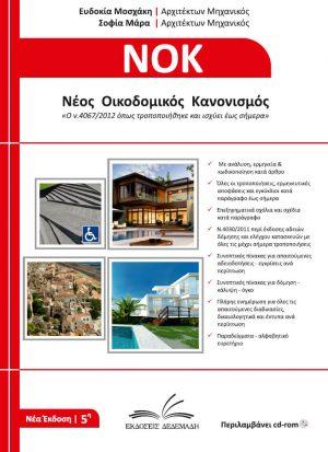 Βιβλίο Νέος Οικοδομικός Κανονισμός -1