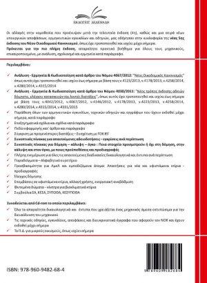 Βιβλίο Νέος Οικοδομικός Κανονισμός -2