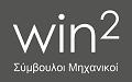 win² - Σύμβουλοι Μηχανικοί (υπηρεσίες για μηχανικούς & ιδιώτες)